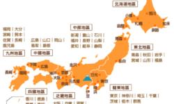 日本旅遊細則