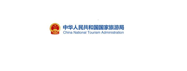 中國旅遊細則