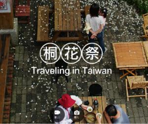 台灣旅遊細則
