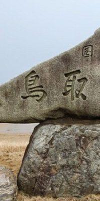 日本鳥取-島根-廣島-北九州市足利紫藤絕色美景10天遊 $5,196.00 起 (含稅)