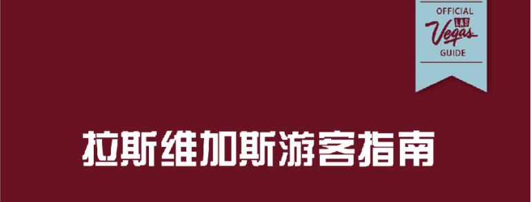 拉斯韦加斯旅游指南 (简体)