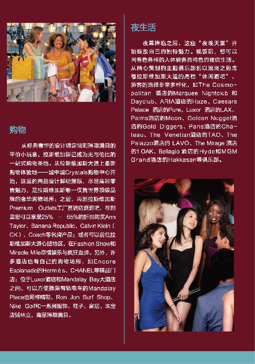 las-vegas-chinese-guide_page_3