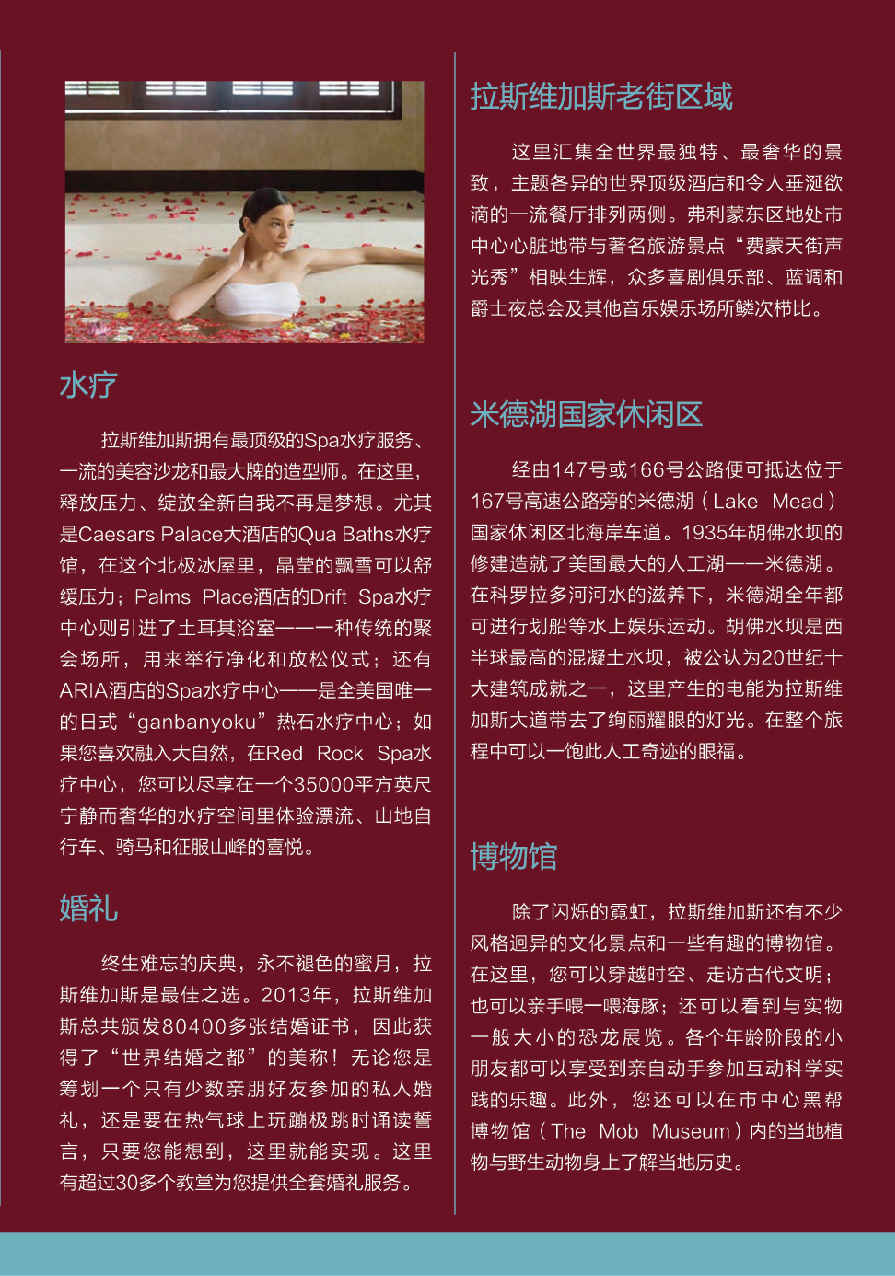 las-vegas-chinese-guide_page_5