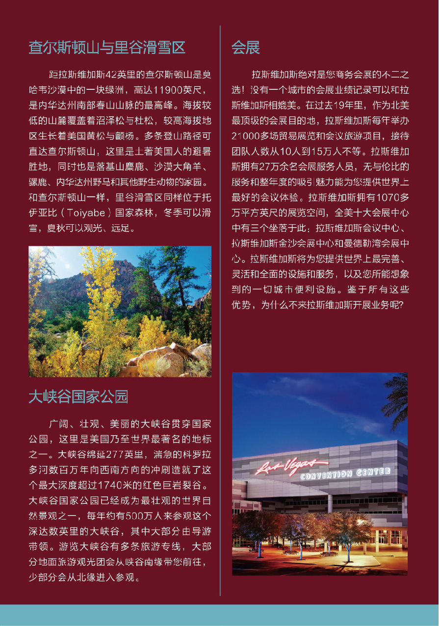 las-vegas-chinese-guide_page_6