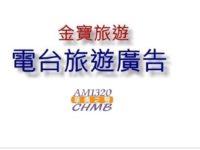 AM1320 華僑之聲 – 2020.03.13