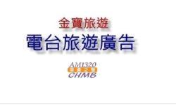 AM1320 華僑之聲 – 2018.02.23