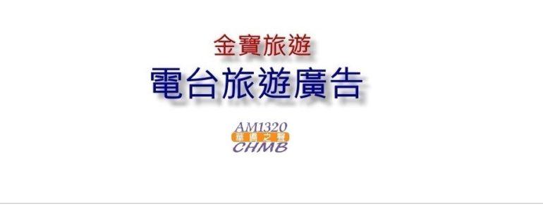 AM1320 華僑之聲 – 2019.11.01
