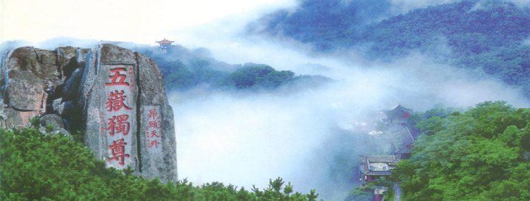 孔孟之鄉 ● 山東齊魯文化 7 日豪華遊