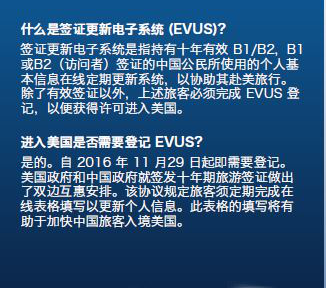 evus-side-2