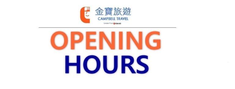 營業時間 – Opening Hours