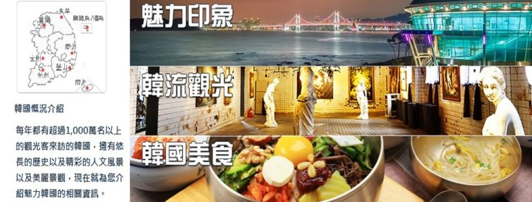 Visit Korea – 各種優惠情報