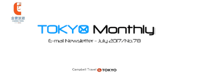 Tokyo Monthly Newsletter – July 2017 no. 78