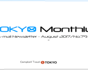 Tokyo Monthly Newsletter – August 2017 no. 79