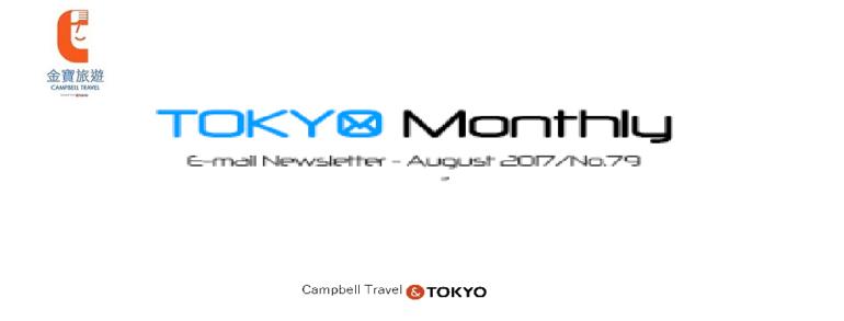 Tokyo Monthly Newsletter – August 2017 no. 79