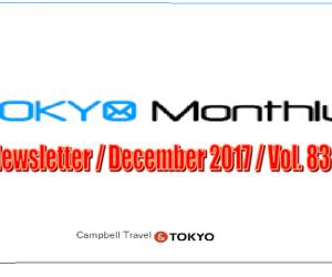 TOKYO MONTHLY NEWSLETTER – DECEMBER 2017 / VOL. 83