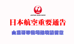 重要通告 (Remote Stand Operation) – 如乘搭日本航空 (Japan Airline) 前往日本乘客請留意