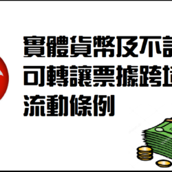 實體貨幣及不記名可轉讓票據跨境流動條例