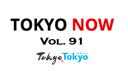 [TOKYO NOW vol. 91] Find the Fall Tastes and Feel the Cultural Heartbeat of Tokyo
