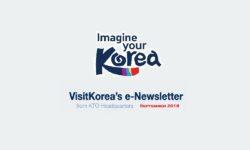 VisitKorea's e-Newsletter from KTO Headquarters [August 2018]