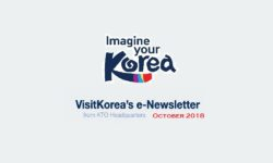 VISITKOREA'S E-NEWSLETTER FROM KTO HEADQUARTERS [OCTOBER 2018]