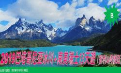 2019巴塔哥尼亞冰川+南美瑞士 13 天遊 (智利 + ,阿根廷) (IAmigo)