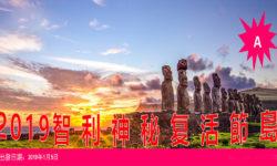 2019智利神秘復活節島  (IAmigo)