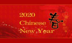 2020 Chinese New Year 農曆新年