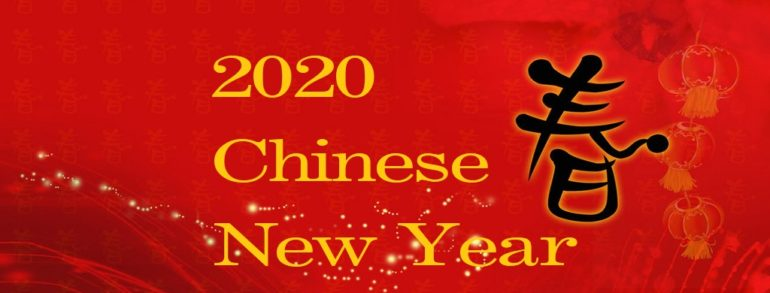 2020 Chinese New Year 農曆新年