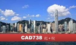 加航 (AC) – 香港 5 天 3 晚  自由行 (含一次台北或首爾或大阪免費停站)