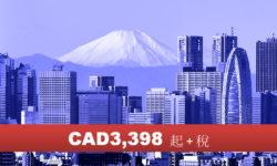 (AC) 皇牌日本本州八天精選遊