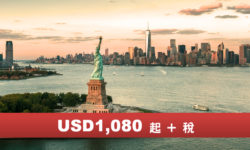 美東小眾尊享7日遊  (紐約+費城+華府+尼亞加拉瀑布+波士頓) (L & L)