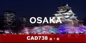 (AC) 加航 – 大阪 6 天 4 晚自由行