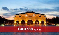 (AC) 加航 – 台北 3 晚 自由遊