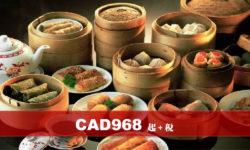加航 (AC)  –   香港 5 天 + 3 晚 美食遊 (含一次台北或首爾或大阪免費停站)