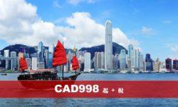 香港航空 (HX)  –   香港 5 天 3 晚 尋覓、人情味之旅