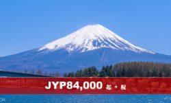東京 – 富士山 6 日 4 晚  (名古屋出發)