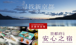 日本京都府旅游官方网站 京都再发现
