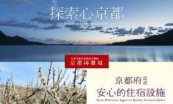 日本京都府旅遊官方網站 京都再發現