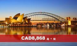 墨爾本–阿德萊德–愛麗絲泉–艾爾斯岩–大堡礁–凱恩斯–悉尼 17天精彩遊
