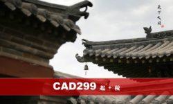 山西古晉文化之旅 6 天 (NH) (純玩團)