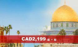 以色列約旦聖城9日世界遺產巡禮 (NH)