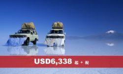 2020 秘魯天空之城 + 玻利維亞天空之鏡  13 天精彩遊