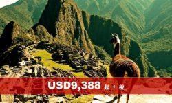 2020 秘魯天空之城 + 玻利維亞天空之鏡  + 智利天空之路 16 天深度遊