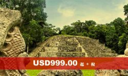 Central America Advanture 7 Days Tour (Land Only) (Rewards Holiday)