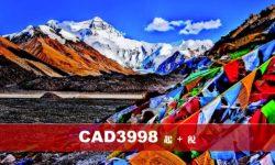 聖域傳說心靈西藏 古絲路皇牌15天  (Compass Holiday)