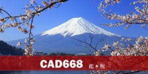 (AC) 加航 – 東京 6 天 4 晚自由行