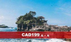 夢幻天堂·巴厘島5日度假之旅(DT)