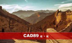 皇城御苑·北京承德7天超值經典遊 (DT)