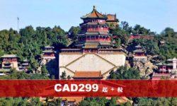 光耀京城·70華誕後新北京5天品質純玩美食團 (DT) (純玩團)