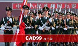 皇城御苑·北京承德(天津)8天超值經典遊 (DT)